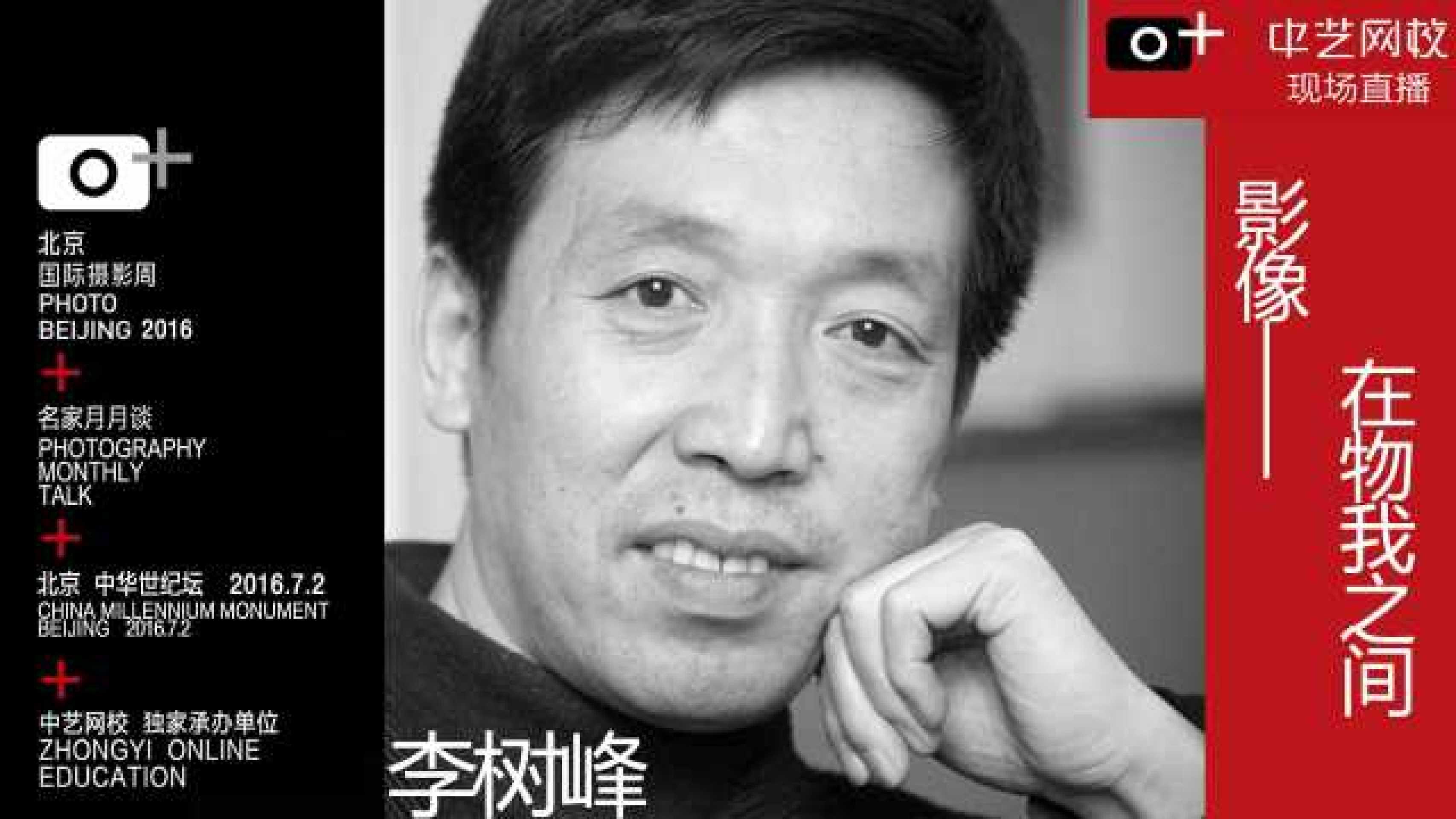 李树峰:影像——在物我之间_2016年7月中艺名家月月谈