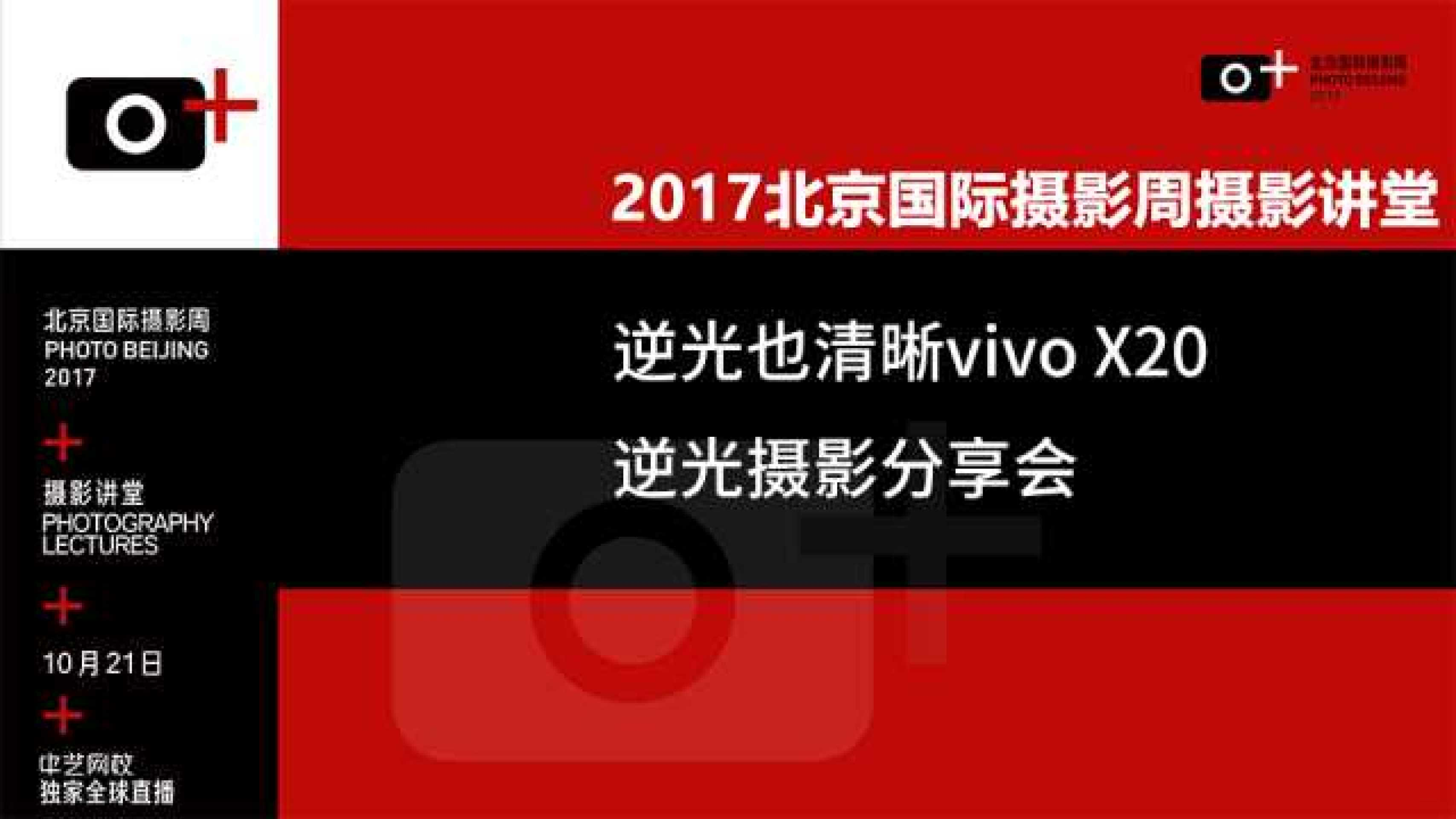 2017北京国际摄影周:逆光也清晰vivo X20逆光摄影分享会
