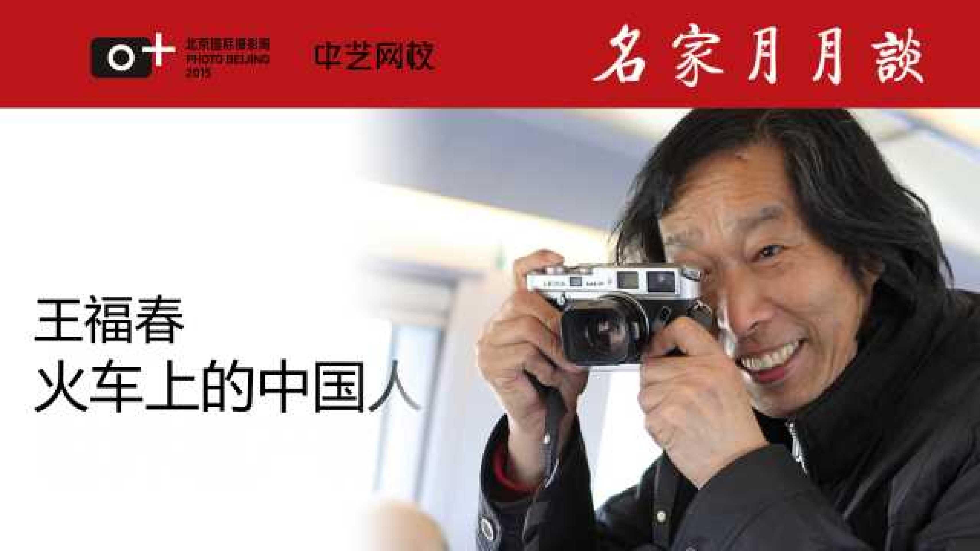 王福春:火车上的中国人_2016年1月中艺名家月月谈