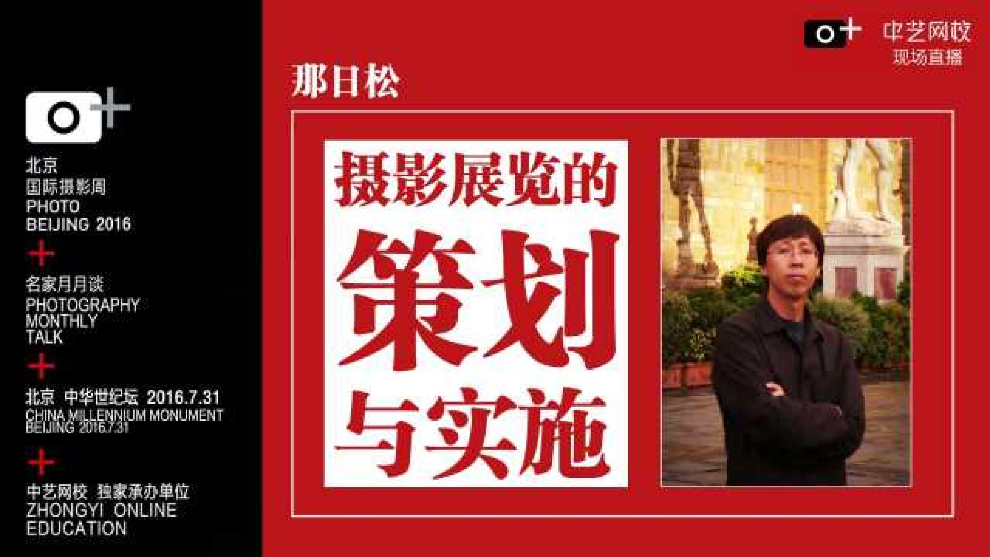 那日松:摄影展览的策划与实施_2016年7月中艺名家月月谈
