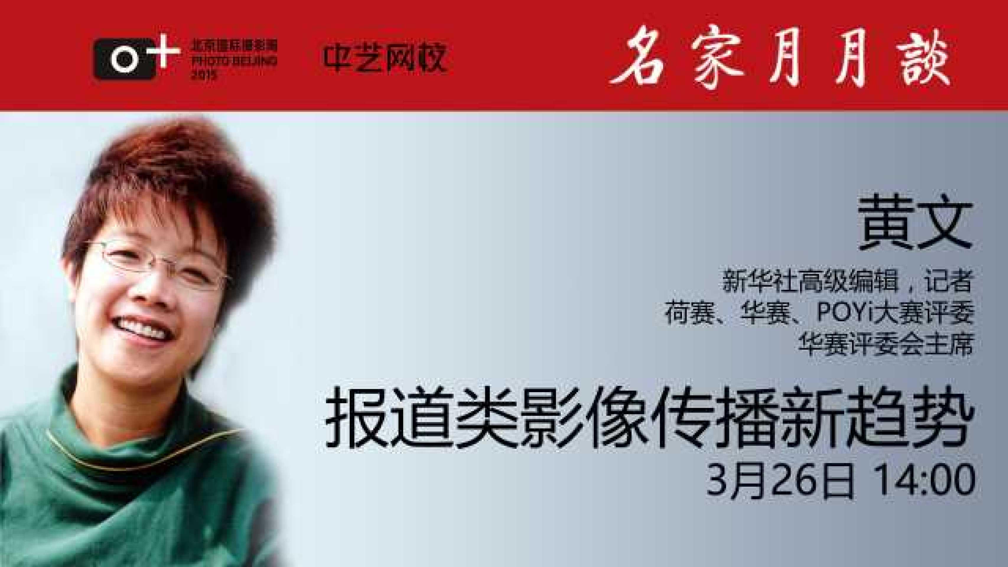 黄文:报道类影像传播新趋势_2016年3月中艺名家月月谈