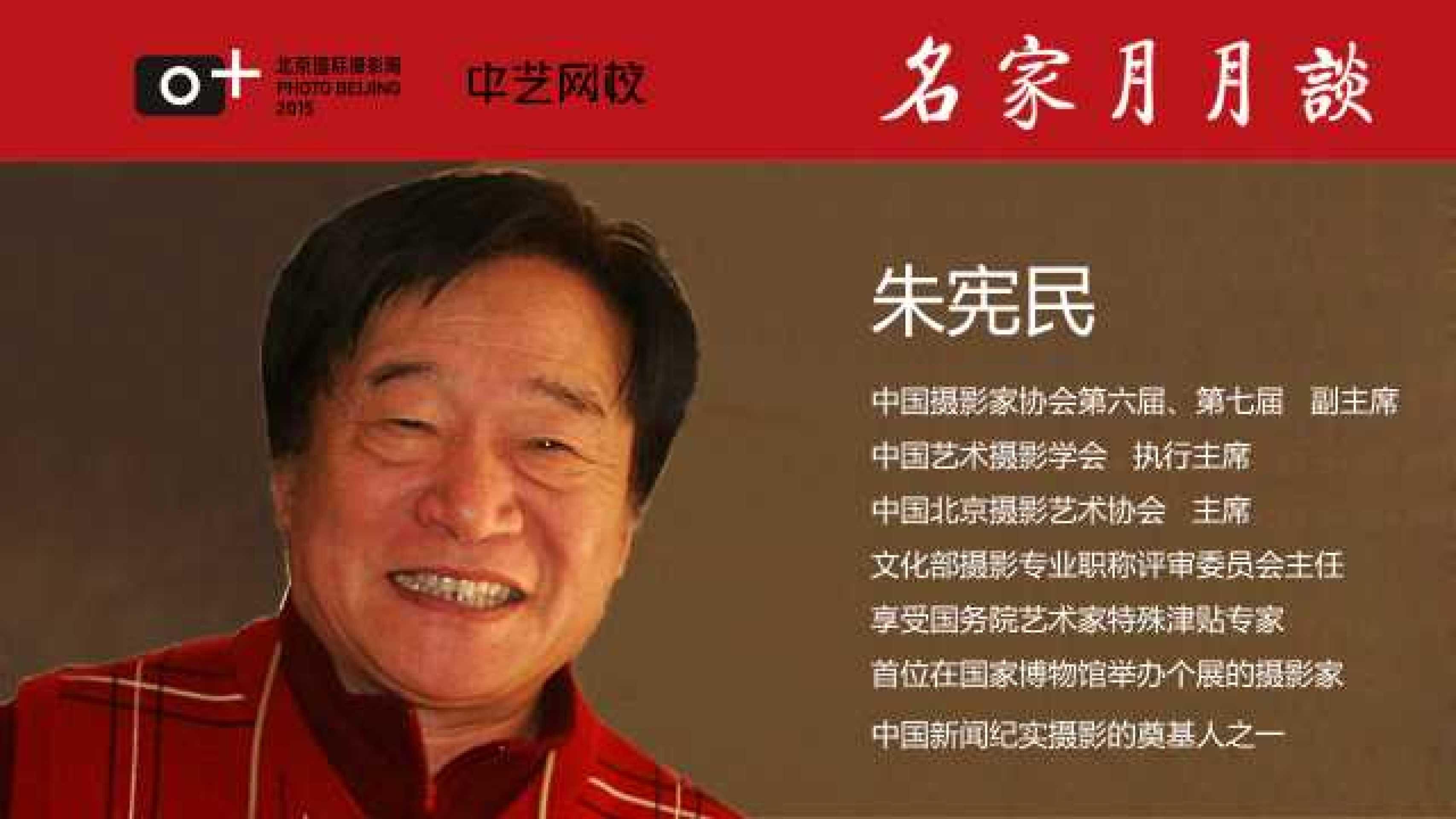 朱宪民:百姓_2016年1月中艺名家月月谈
