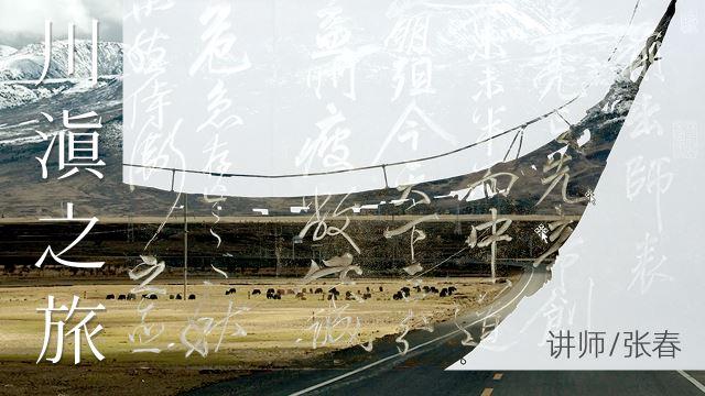 张春-川滇之旅