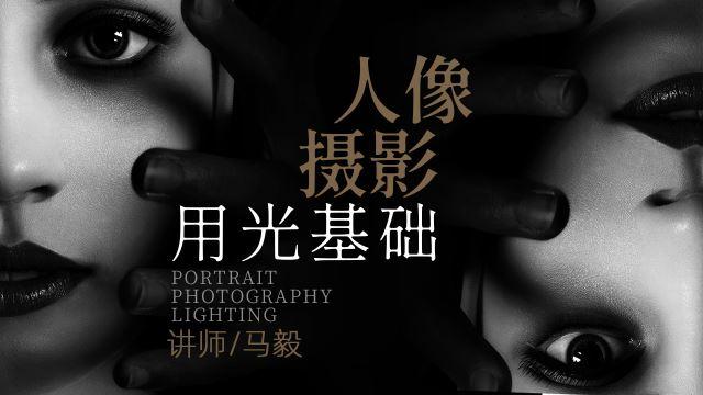 马毅-人像摄影用光基础