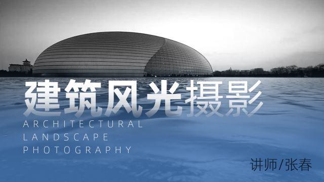 建筑风光摄影