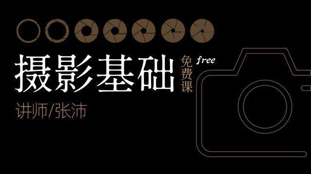 摄影基础免费课(免费学)