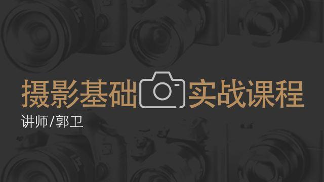 摄影基础实战课程