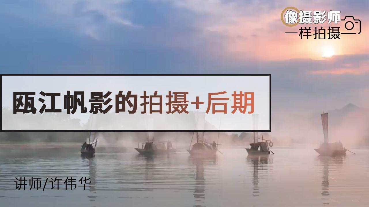 瓯江帆影的拍摄+后期