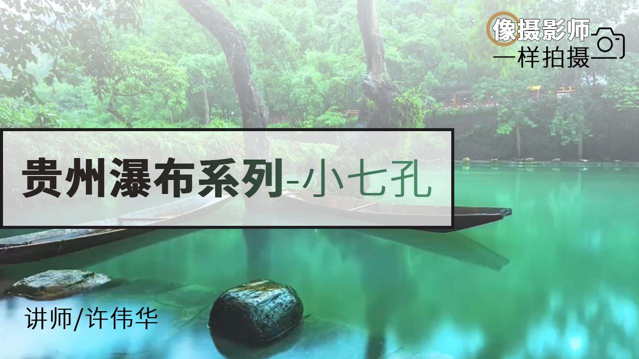 贵州瀑布系列-小七孔