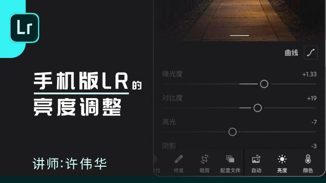 手机版LR的亮度调整