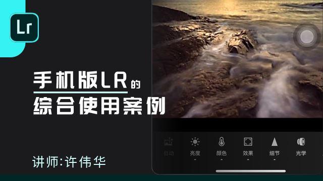 手机版LR的综合使用案例
