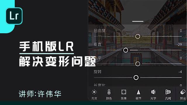 手机版LR解决变形问题