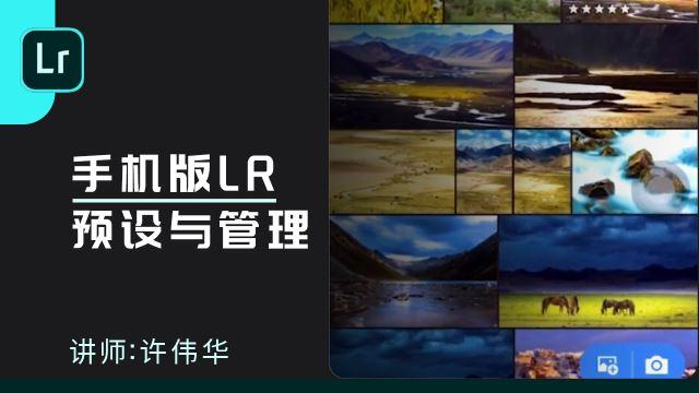 手机版LR预设与管理