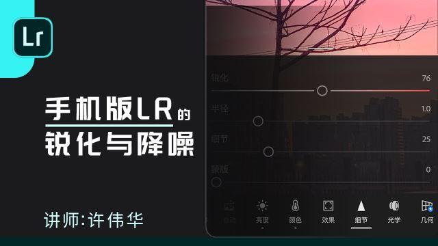 手机版LR的锐化与降噪