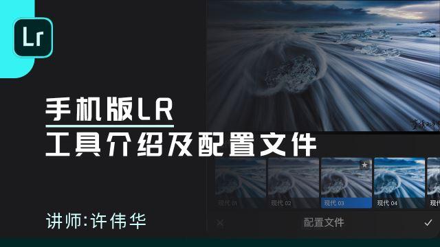 手机版LR工具介绍及配置文件