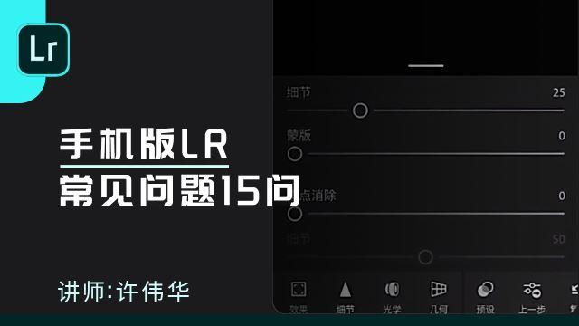 手机版LR常见问题15问