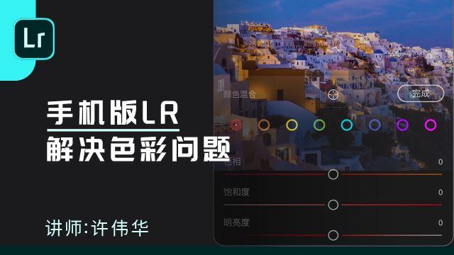 手机版LR解决色彩问题