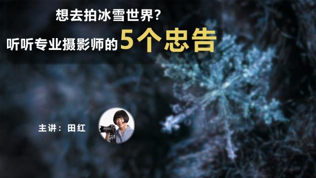 【冰雪摄影】专业摄影师的5个忠告