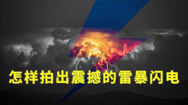 怎样拍出震撼的雷暴闪电?