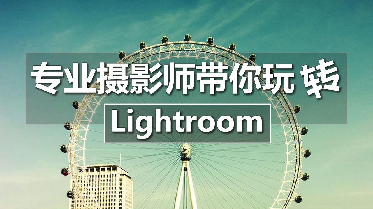 摄影师带你玩转Lightroom