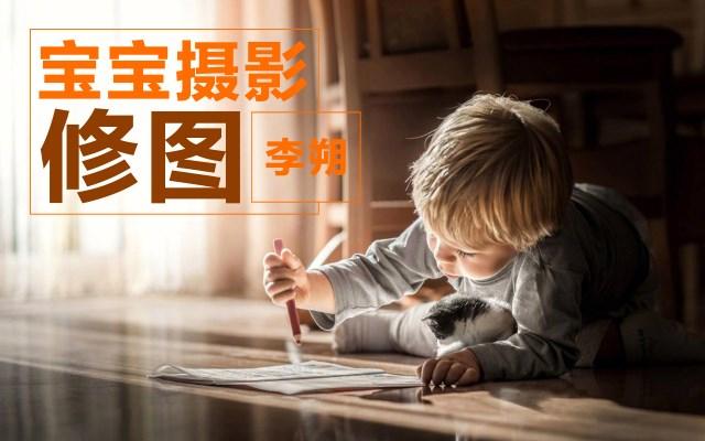 儿童摄影修图