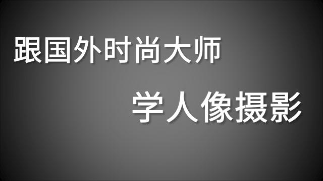 唐浩-跟时尚大师学人像摄影-06-丹尼尔杰克逊