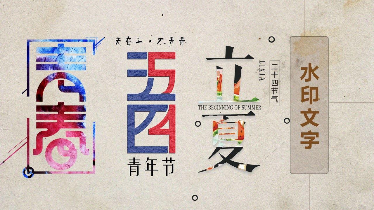 艺术水印文字的设计制作