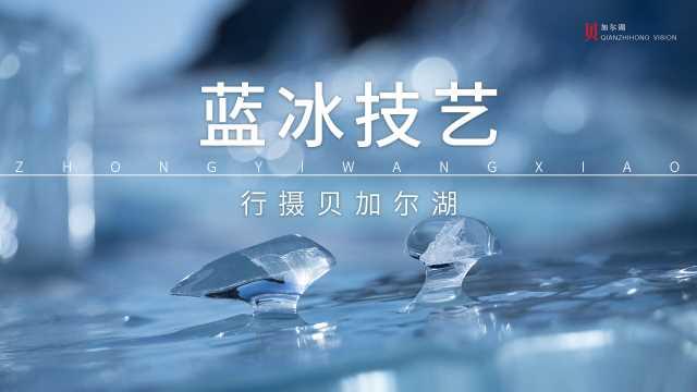 行摄贝加尔湖-蓝冰技艺