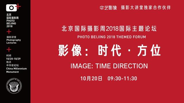 """2018北京国际摄影周:主题论坛:""""影像:时代·方位"""""""