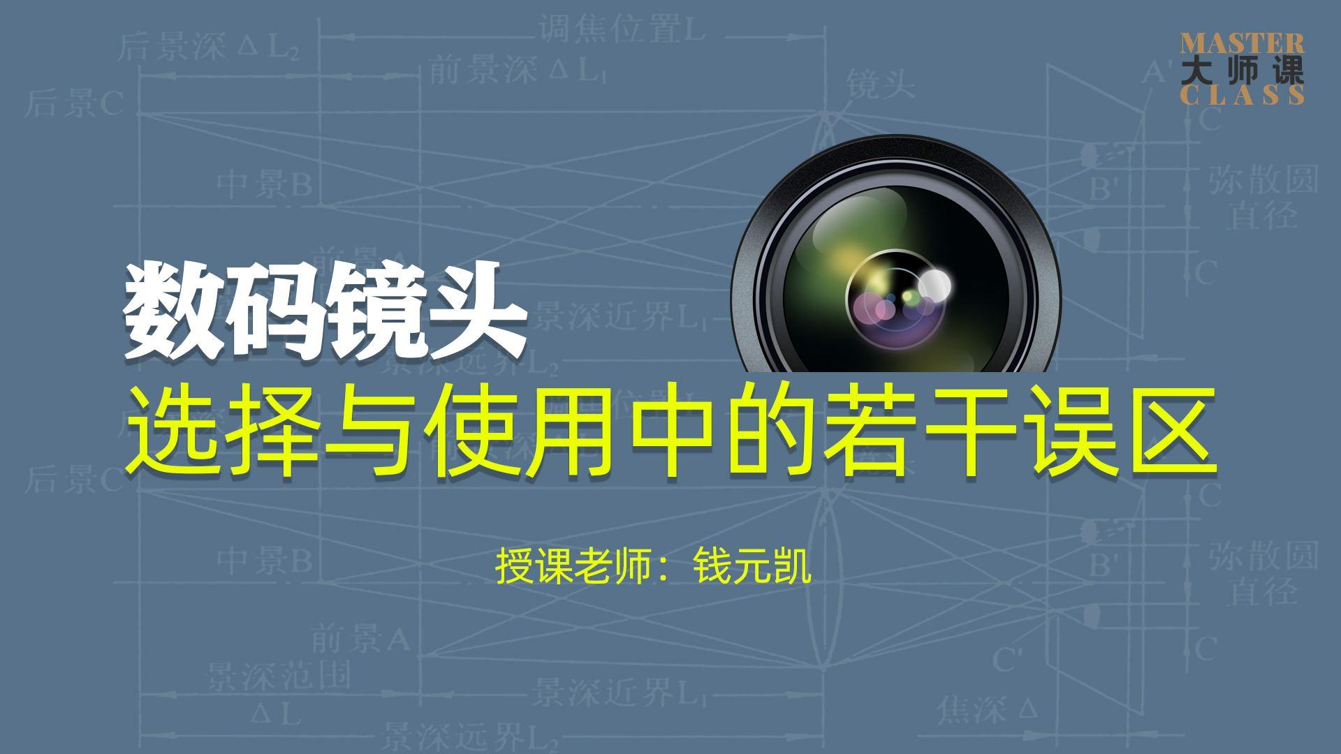 (大师课)数码镜头选择与使用中的误区