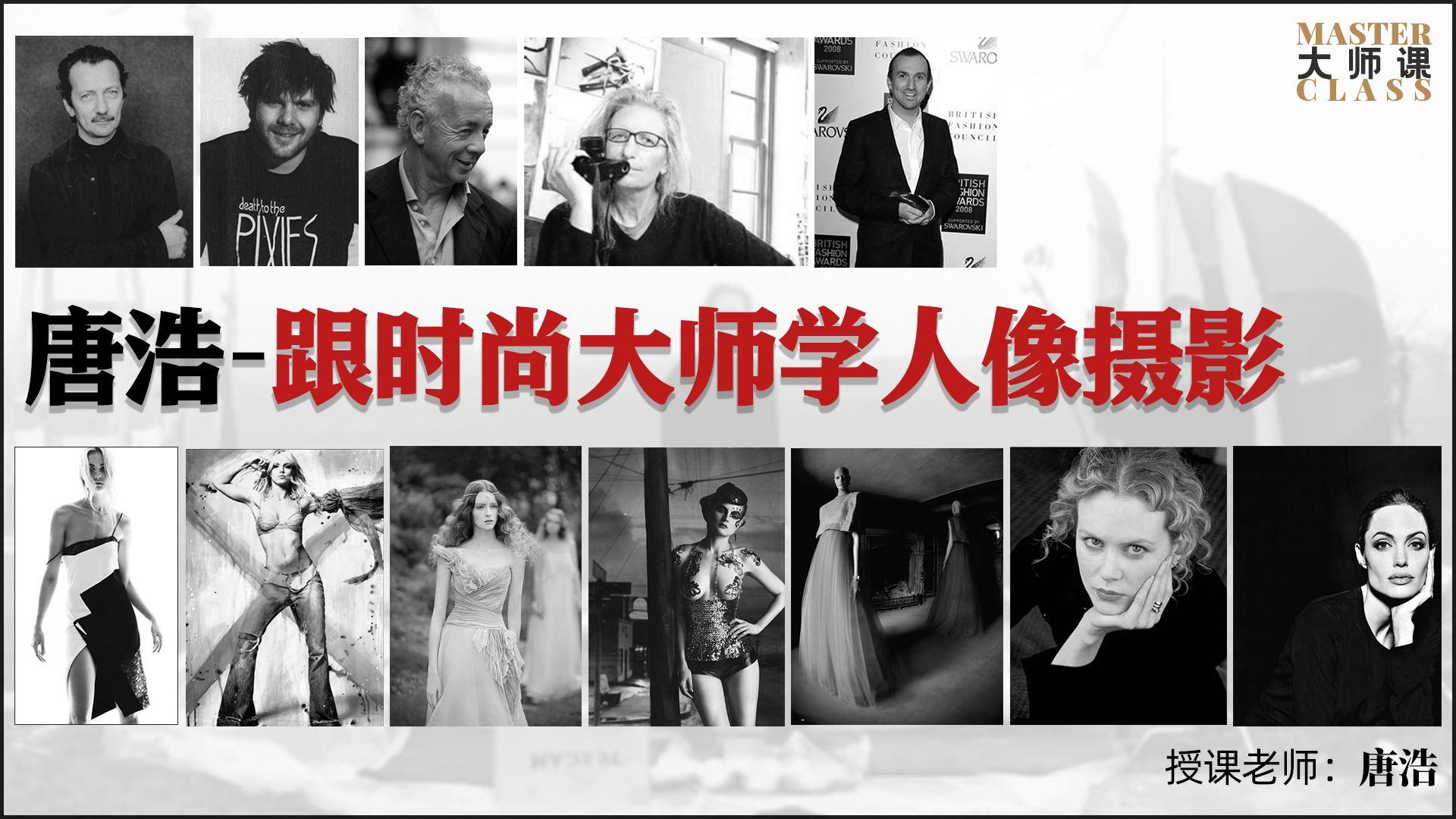 (大师课)唐浩-跟时尚大师学人像摄影