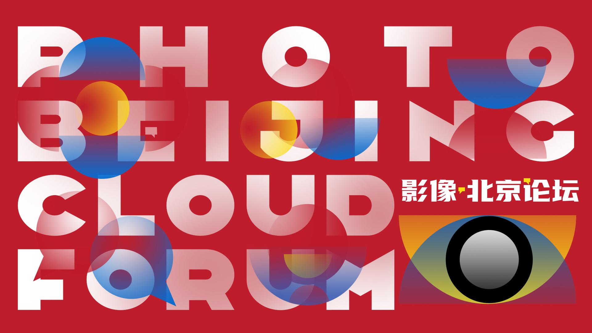 北京国际摄影周2021