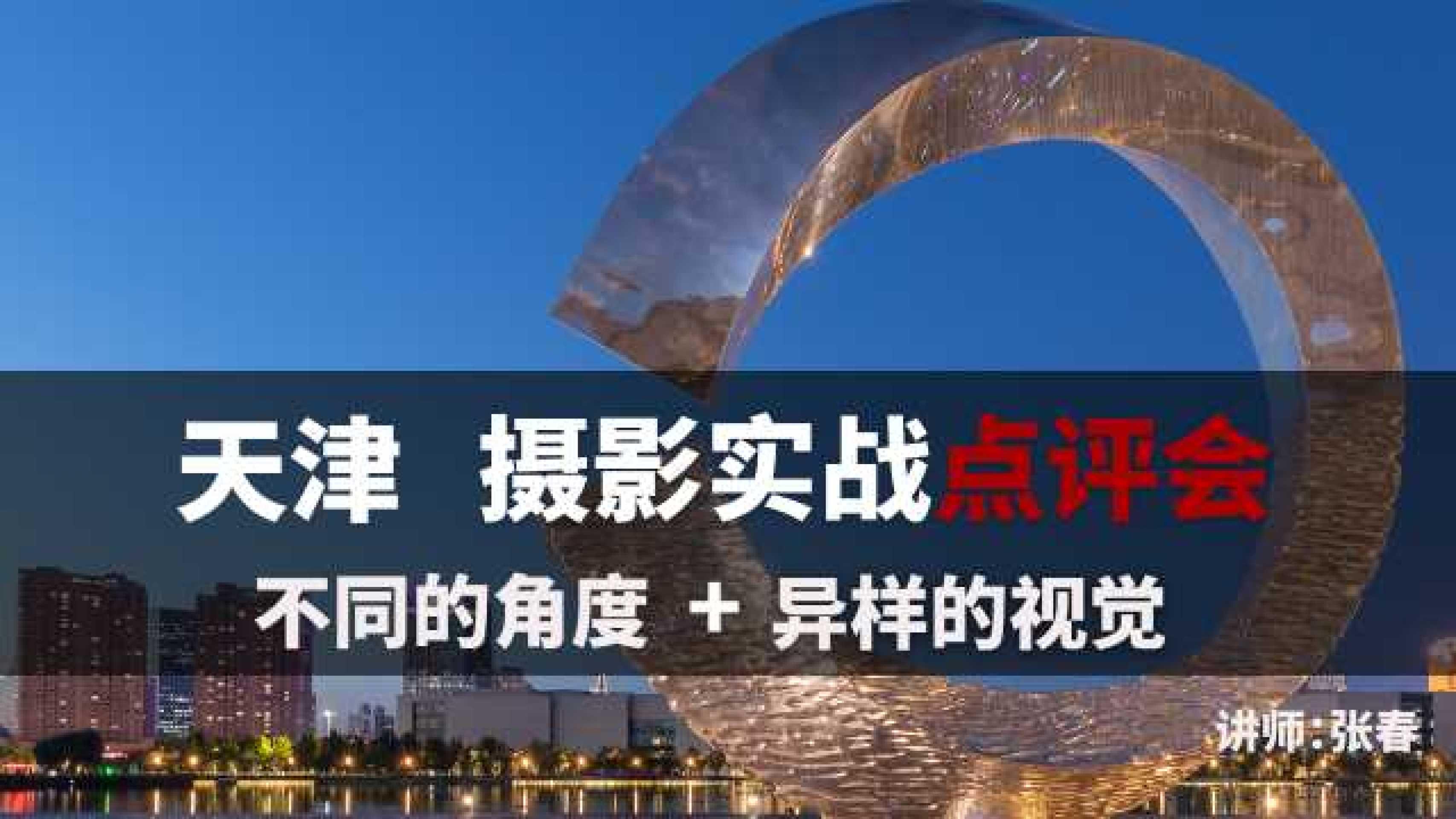 天津-摄影实战点评会:不同的视角+异样的视觉