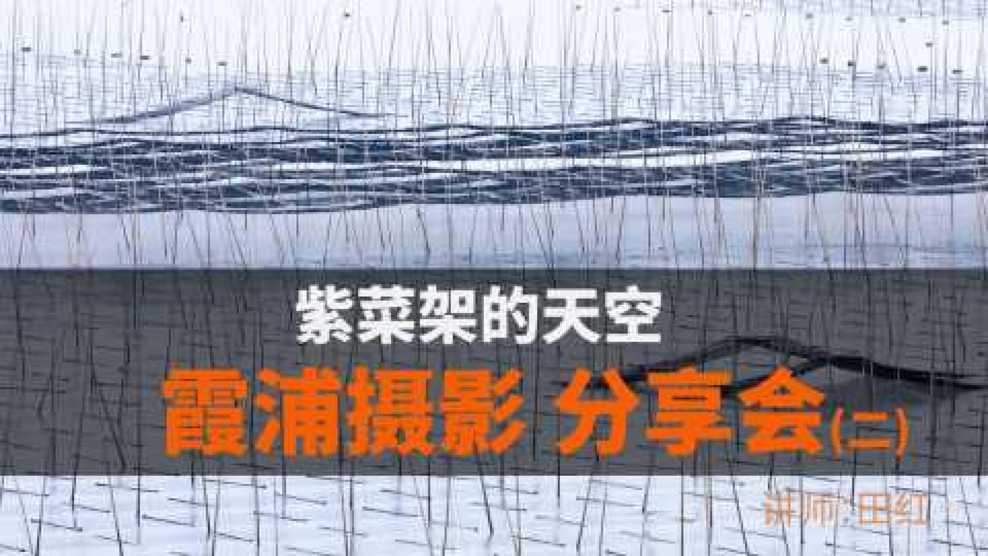霞浦摄影分享会(二)