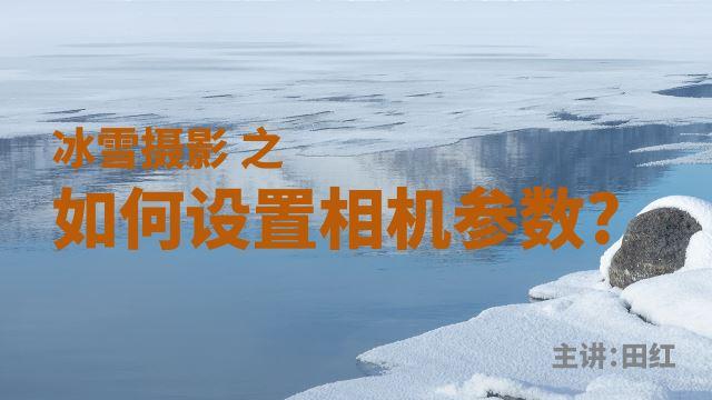 冰雪摄影之如何设置相机参数
