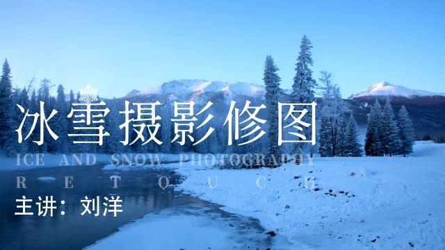 冰雪摄影修图