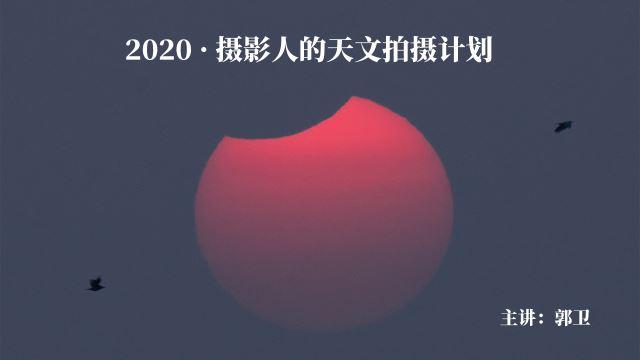 2020·摄影人的天文拍摄计划