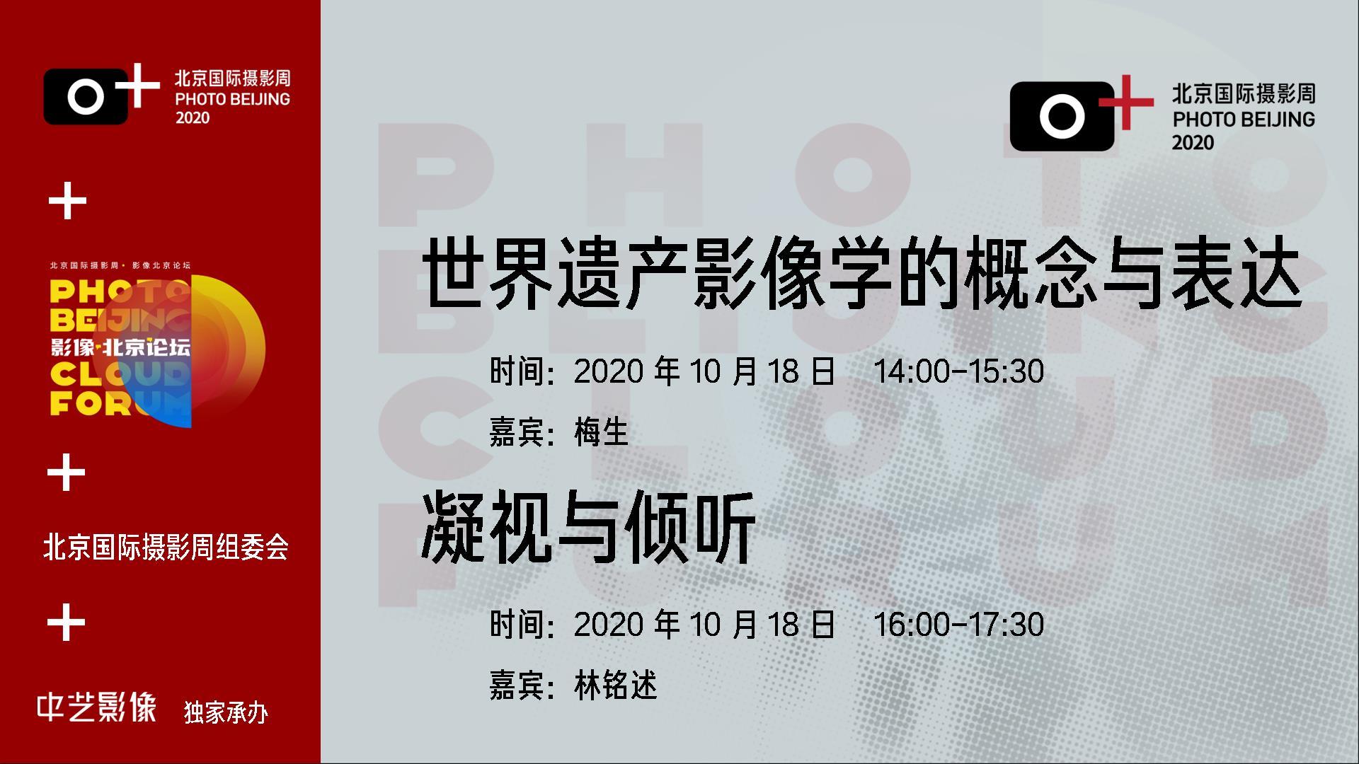 【北京国际摄影周】梅生、林铭述讲座