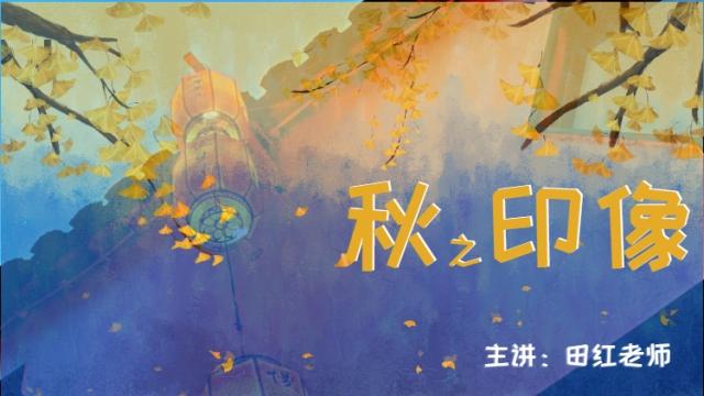 【免费课程】四季摄影~秋之印像