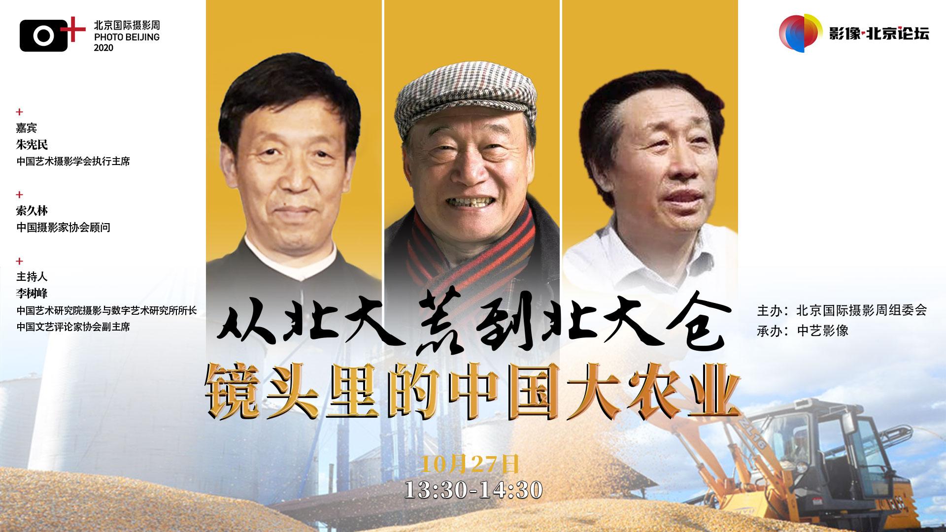 朱宪民、索久林、李树峰:从北大荒到北大仓,镜头里的中国大农业