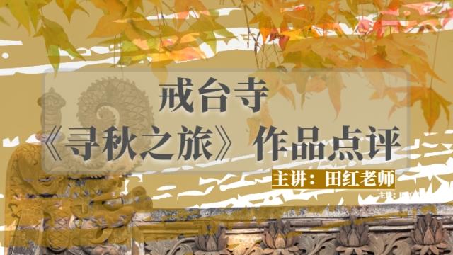 【作品点评】戒台寺~寻秋之旅学友作品点评