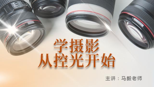 """【摄影】学摄影从""""控光""""开始"""