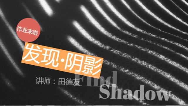 【作业来了】发现·阴影