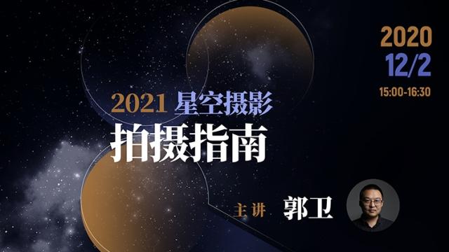 [免费]2021星空摄影拍摄指南