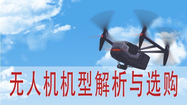 【无人机】无人机机型解析与选购