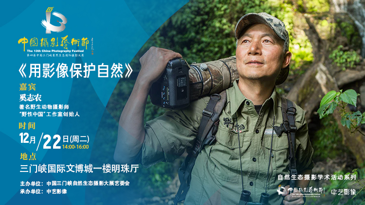 【学术活动】用影像保护自然