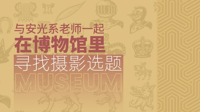 安光系-在博物馆里寻找摄影选题