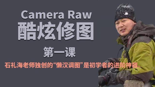 ACR炫酷修图-懒汉调图