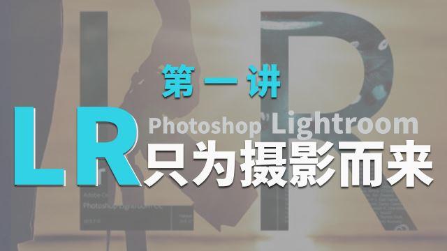 LR-只为摄影而来(第1讲)