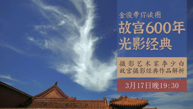 【金俊带你读图】 故宫600年,光影经典